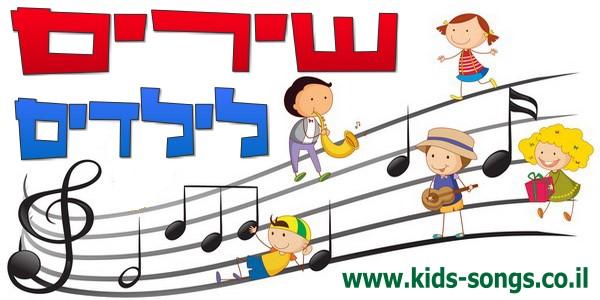 שירים לילדים שכולנו אוהבים